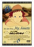 アルプス物語 わたしのアンネット Vol.6