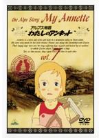 アルプス物語 わたしのアンネット Vol.7