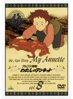 アルプス物語 わたしのアンネット Vol.8