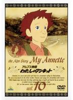 アルプス物語 わたしのアンネット Vol.10