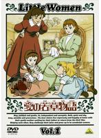 愛の若草物語 Vol.1