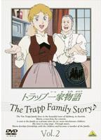 トラップ一家物語 Vol.2