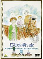ロミオの青い空 4