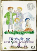 ロミオの青い空 8