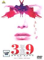 39【刑法第三十九条】
