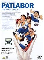 機動警察パトレイバー NEW OVA 3