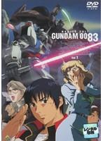 機動戦士ガンダム0083 STARDUST MEMORY 1