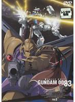 機動戦士ガンダム0083 STARDUST MEMORY 2