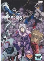 機動戦士ガンダム0083 STARDUST MEMORY 3