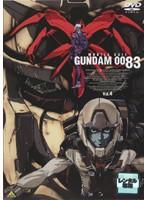 機動戦士ガンダム0083 STARDUST MEMORY 4