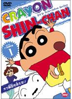 クレヨンしんちゃん TV版傑作選 1 オラ髪型を変えるゾ