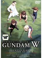 新機動戦記ガンダムW ODD&EVEN NUMBERS オペレーション・メテオ 2