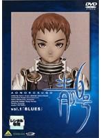 青の6号 vol.1 「BLUES」