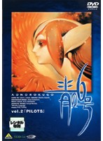 青の6号 vol.2 「PILOTS」