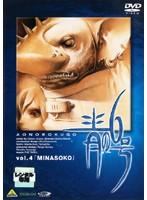 青の6号 vol.4 「MINASOKO」