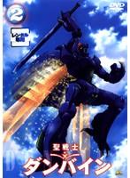 聖戦士ダンバイン 2