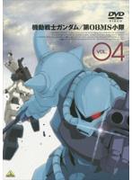 機動戦士ガンダム 第08MS小隊 Vol.04