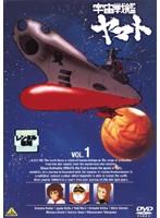 宇宙戦艦ヤマト VOL.1