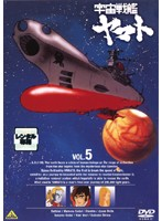 宇宙戦艦ヤマト VOL.5