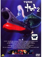 宇宙戦艦ヤマト2 VOL.4