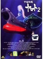 宇宙戦艦ヤマト2 VOL.5