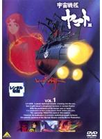 宇宙戦艦ヤマト3 VOL.1