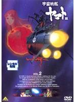 宇宙戦艦ヤマト3 VOL.2