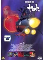 宇宙戦艦ヤマト3 VOL.3