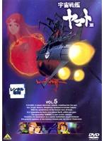 宇宙戦艦ヤマト3 VOL.5