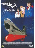 宇宙戦艦ヤマト-新たなる旅立ち-