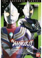 ウルトラマンティガ TVシリーズ Vol.7