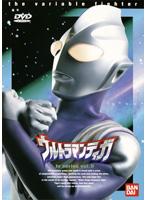 ウルトラマンティガ TVシリーズ Vol.9