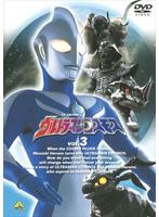 ウルトラマンコスモス TVシリーズ Vol.3