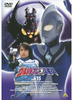 ウルトラマンコスモス TVシリーズ Vol.15