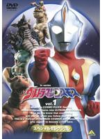 ウルトラマンコスモス スペシャルコレクション Vol.1