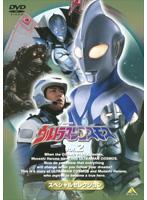 ウルトラマンコスモス スペシャルコレクション Vol.2
