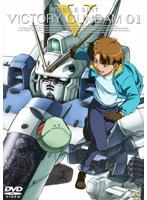 機動戦士V(ビクトリー)ガンダム 01