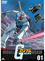 機動戦士ガンダム 01