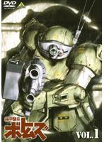 装甲騎兵ボトムズ VOL.1