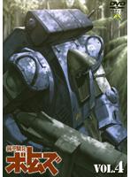 装甲騎兵ボトムズ VOL.4