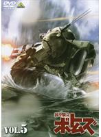 装甲騎兵ボトムズ VOL.5