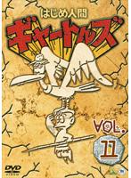 はじめ人間ギャートルズ VOL.11