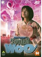 生物彗星WoO(ウー) 04