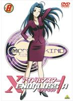 アイドルマスター XENOGLOSSIA 8