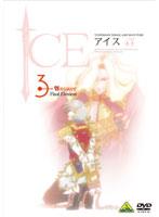 ICE 3 (最終巻)
