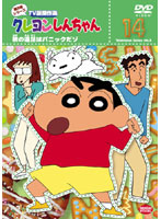 クレヨンしんちゃん TV版傑作選 第8期シリーズ 14 秋の遠足はパニックだゾ