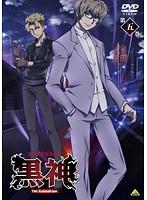 黒神 The Animation 第五巻