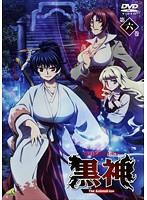 黒神 The Animation 第六巻