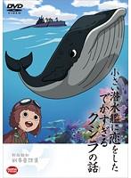 野坂昭如戦争童話集 小さい潜水艦に恋をしたでかすぎるクジラの話
