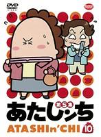 あたしンち 第5集 10